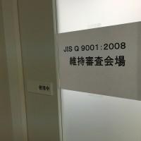 ISO9001維持審査を受けています