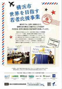 横浜市国際局留学生資料-2